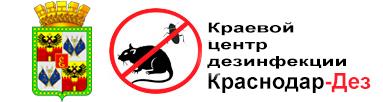 Краснодар-ДЕЗ